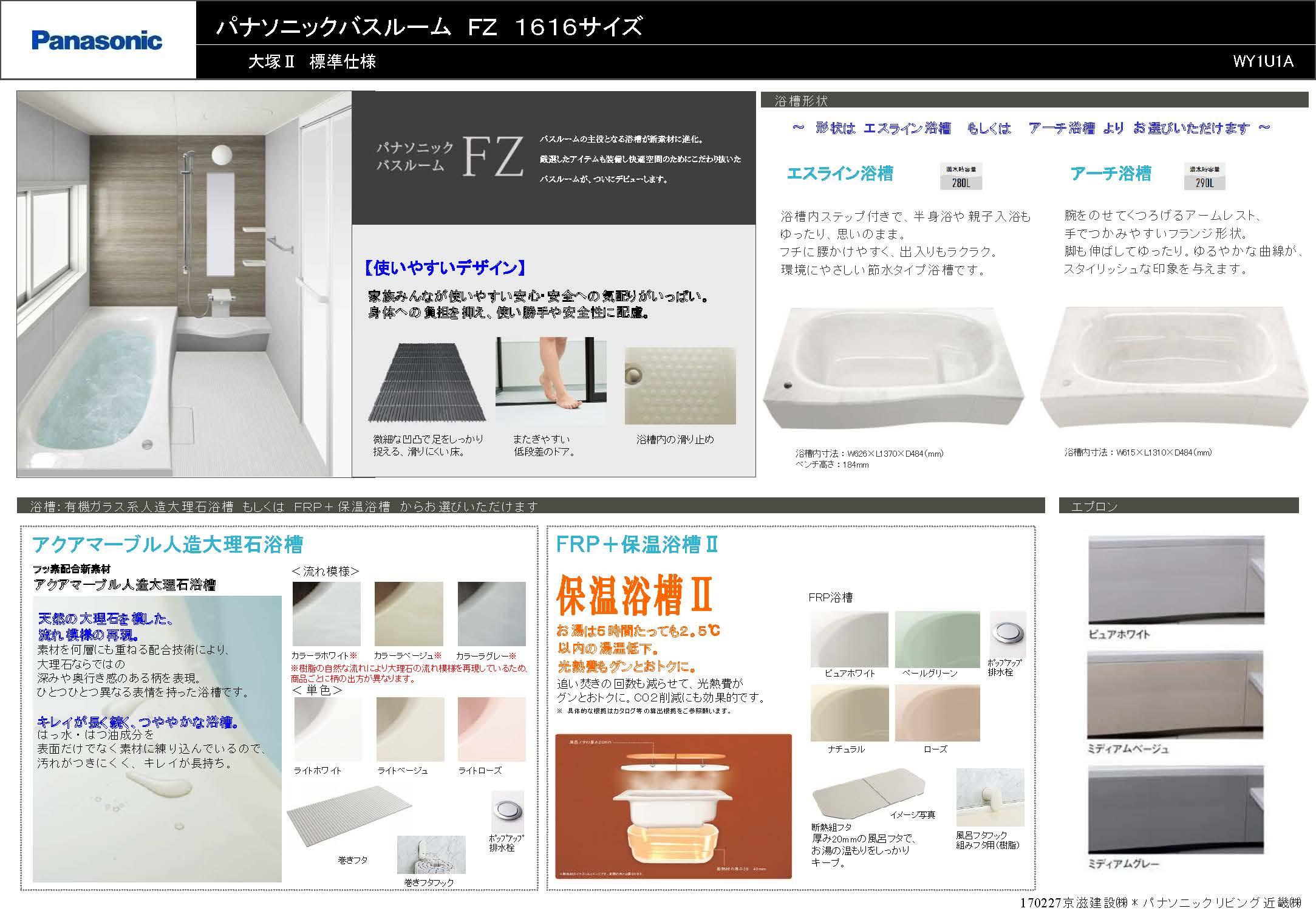 バスルーム-01