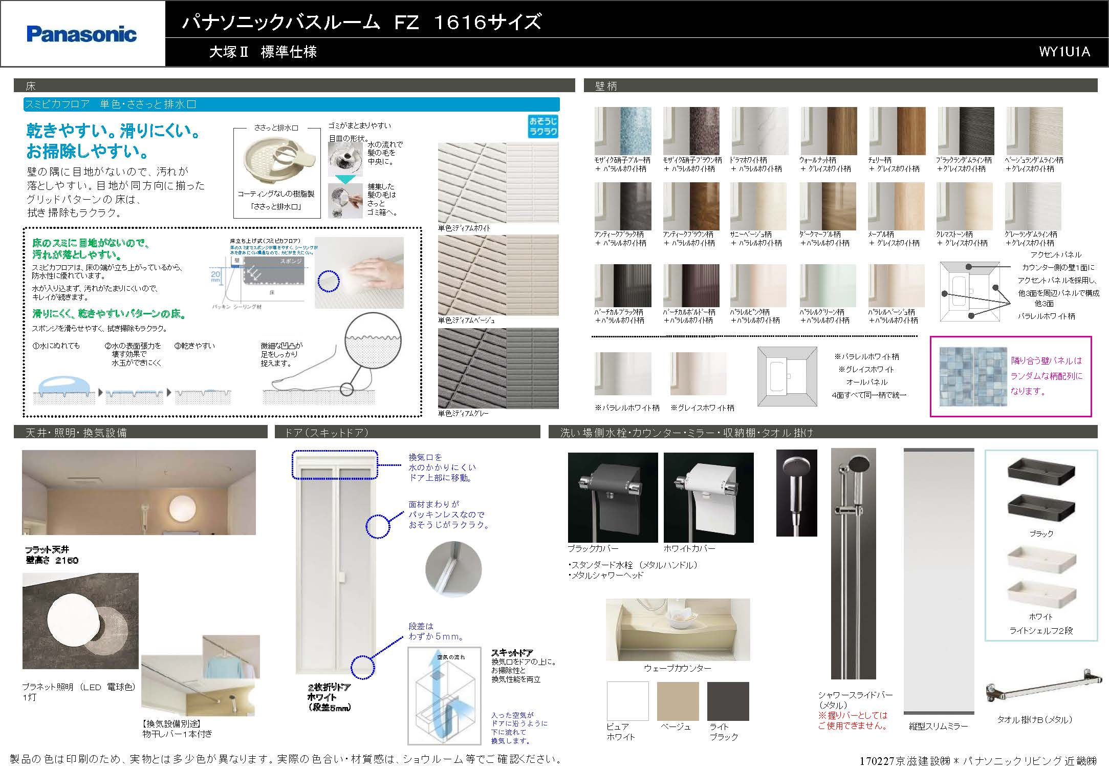 バスルーム-02