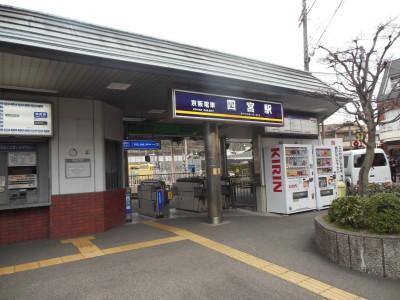 京阪電鉄 京津線 四ノ宮駅まで約480m