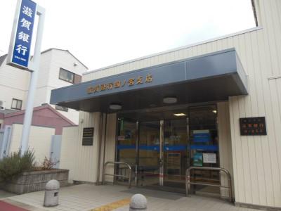 滋賀銀行四ノ宮支店まで約330m