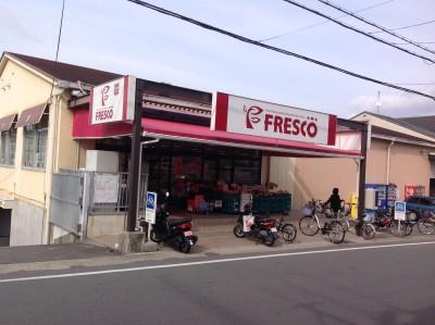 フレスコ北花山店まで約171m