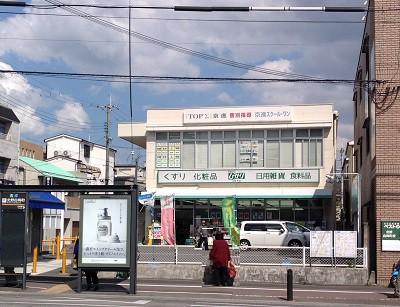 ドラッグひかり白梅町店 徒歩約4分(約266m)