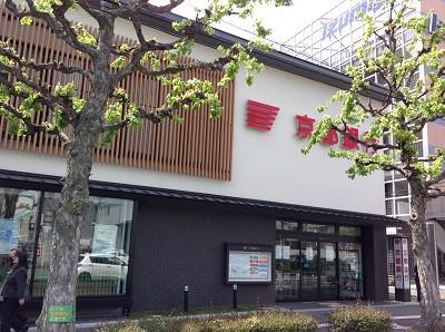 京都銀行白梅町支店 徒歩約4分(約294m)