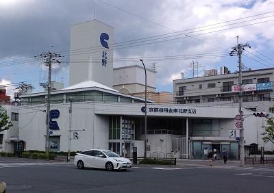 京都信用金庫北野支店 徒歩約5分(約381m)